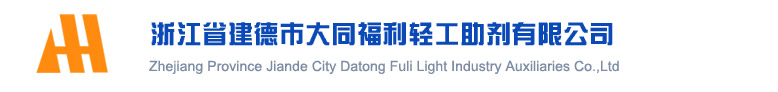 Zhejiang Province Jiande City Datong Fuli Light Industry Auxiliaries Co.,Ltd